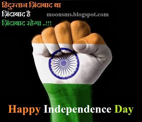 Hand Colored with Tricolor Flag - Independance Day India August 15 Freedom